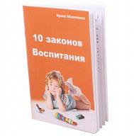 """Книга для родителей """"10 законов воспитания"""""""