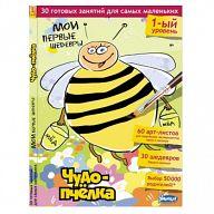"""Набор """"Мои первые шедевры. Чудо-пчелка"""""""