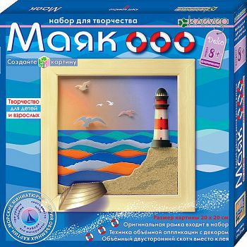 """Набор для изготовления картины """"Морские миниатюры. Маяк"""" (Клевер АБ 41-008)"""