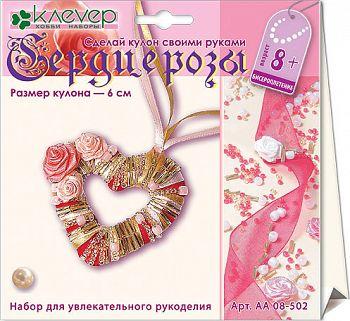 """Набор для изготовления кулона """"Сердце розы"""" (Клевер АА 08-502)"""