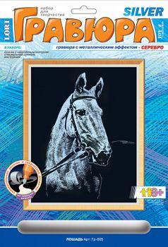 """Гравюра с металлическим эффектом """"Серебро. Лошадь"""" (Lori Гр-005)"""
