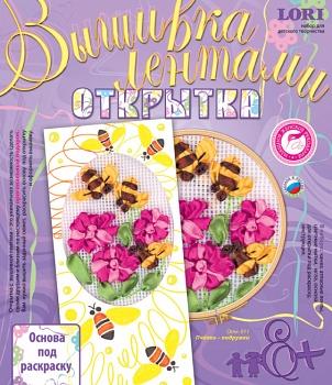 """Вышивка лентами """"Открытка. Пчелки-подружки"""" (Lori Отк-011)"""
