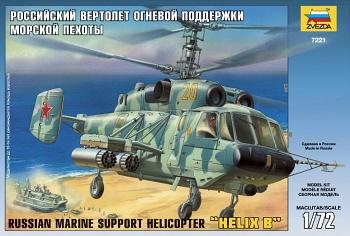"""Сборная модель """"Подарочный набор. Российский вертолет огневой поддержки морской пехоты Ка-29"""" (Звезда 7221PN)"""