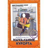 """Настольная игра """"Начальник курорта"""""""