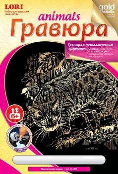 """Гравюра с металлическим эффектом """"Золото. Animals. Бенгальская кошка"""" (Lori Гр-407)"""