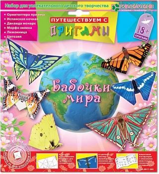 """Набор для складывания фигурок """"Путешествуем с оригами. Бабочки мира"""" (Клевер АБ 11-303)"""