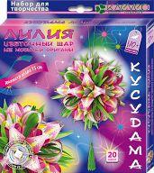 """Набор для создания цветочного шара """"Кусудама. Лилия"""""""