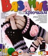 """Вязание крючком """"Перчатки для девочек Гламур"""""""