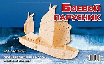 """Сборная деревянная модель """"Боевой парусник"""" (МДИ П128)"""