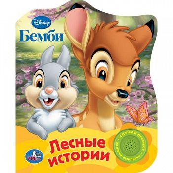 """Книга """"Поющие мультяшки. Disney. Бемби. Лесные истории"""" (Умка 9785506001942)"""
