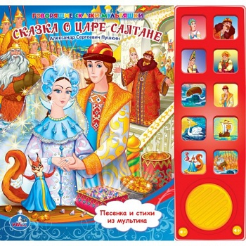"""Книга """"Говорящие сказки-мультяшки. Сказки о царе Салтане"""" (Умка 9785919413820)"""