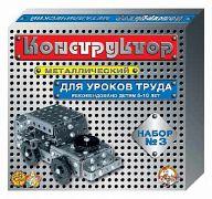 Металлический конструктор для уроков труда №3 (332 детали)