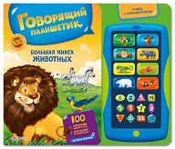 """Книга """"100 говорящих открытий. Большая книга животных"""""""