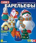 """Набор для творчества """"Барельефы. Елочные игрушки. Новый год"""" (8 форм)"""
