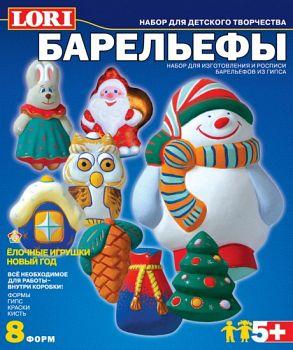 """Набор для творчества """"Барельефы. Елочные игрушки. Новый год"""" (Lori Н-062)"""