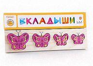"""Деревянная рамка-вкладыш """"Бабочки БМ"""""""