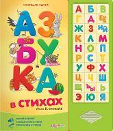 "Книга ""Говорящая азбука. Азбука в стихах"""