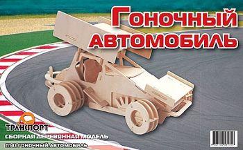 """Сборная деревянная модель """"Гоночный автомобиль"""" (МДИ П141)"""
