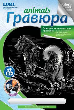 "Гравюра с металлическим эффектом ""Серебро. Animals. Аляскинский маламут"" (Lori Гр-415)"