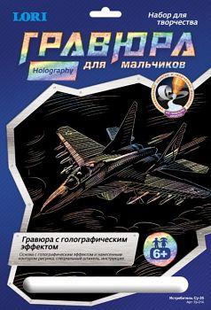 """Гравюра с голографическим эффектом """"Истребитель Су-35"""" (Lori Гр-214)"""