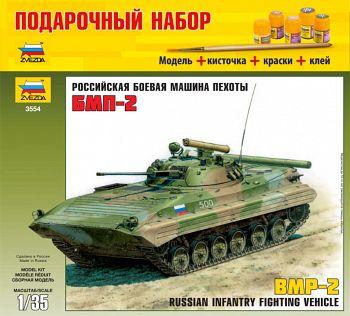 """Сборная модель """"Подарочный набор. Российская боевая машина пехоты БМП-2"""" (Звезда 3554PN)"""