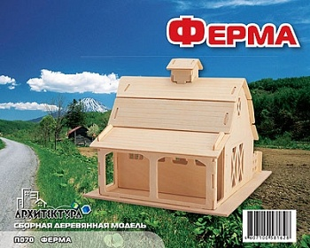 """Сборная деревянная модель """"Ферма"""" (МДИ П070)"""
