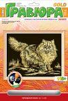 """Гравюра с металлическим эффектом """"Золото. Персидская кошка"""""""