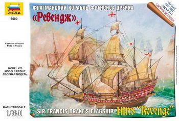 """Сборная модель """"The Ships. Флагманский корабль Френсиса Дрейка """"Ревендж"""" (Звезда 6500)"""