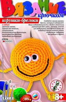 """Вязание крючком """"Игрушки-брелоки. Веселый смайлик"""" (Lori Вб-003)"""