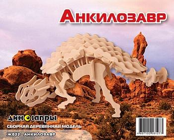 """Сборная деревянная модель """"Анкилозавр"""" (МДИ Ж022)"""