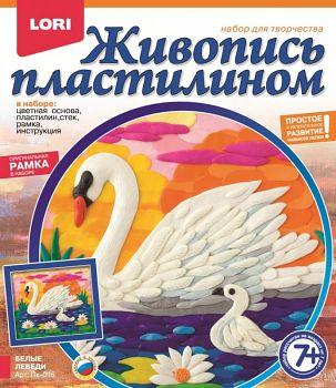 """Живопись пластилином """"Белые лебеди"""" (Lori Пк-016)"""