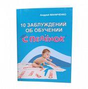 """Книга для родителей """"10 заблуждений об обучении с пеленок"""""""