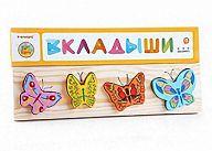 """Деревянная рамка-вкладыш """"Бабочки"""""""