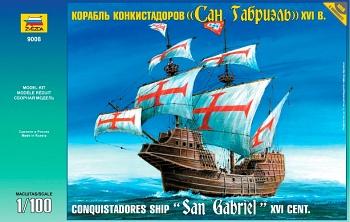 """Сборная модель """"Подарочный набор. Корабль конкистадоров """"Сан Габриэль"""" (Звезда 9008PN)"""
