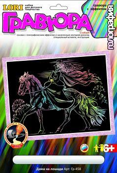 """Гравюра с голографическим эффектом """"Дама на лошади"""" (Lori Гр-458)"""